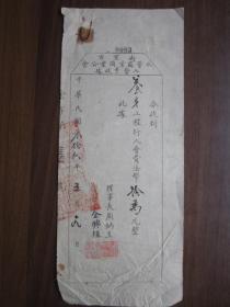 民国36年5月南京市水管商业同业公会入会费收据