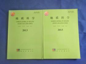 地质科学 2013年第48卷第2-3期 2本合售