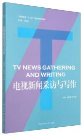 """电视新闻采访与写作/广播影视类""""十二五""""规划应用型教材"""