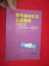 走向IMO:数学奥林匹克试题集锦(2012)