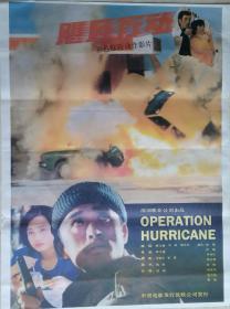 中国经典年画宣传画电影海报大展示-----全开-----《飓风行动》-----摄影版-----虒人荣誉珍藏