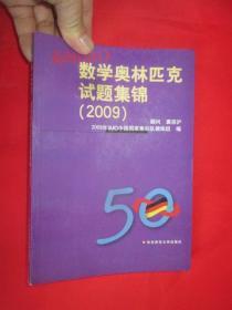 走向IMO:数学奥林匹克试题集锦(2009)