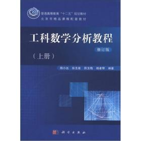 """普通高等教育""""十二五""""规划教材·北京市精品课程配套教材:工科数学分析教程(上册)(修订版)"""