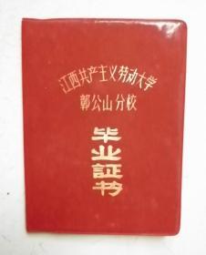 60年江西共产主义劳动大学鄣公山分校毕业证书