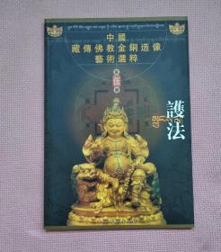 中国藏传佛教金铜造像艺术选粹 护法