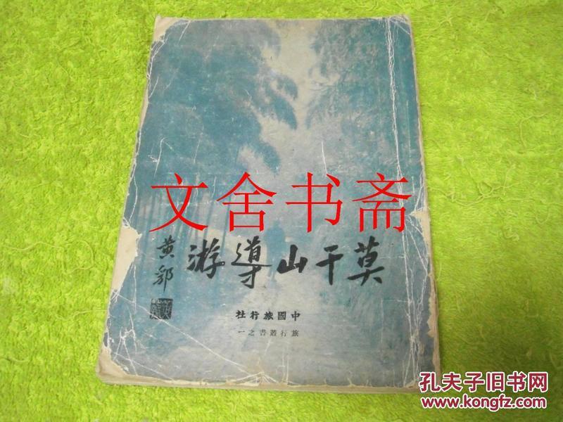 莫干山导游(民国21年版)