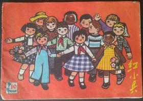 77年上海版《红小兵》第10期