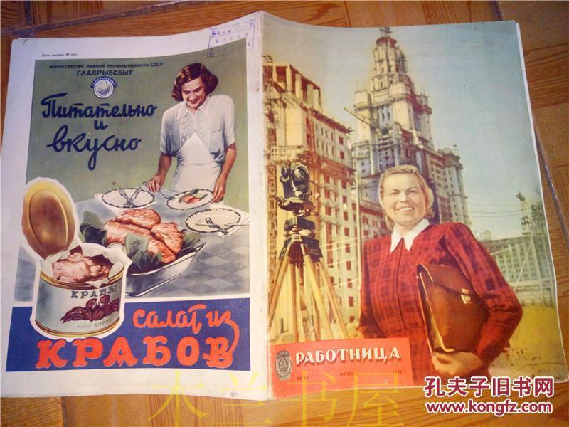 原版苏联画报 1951年第11期俄文《PA DOTHNU.A》画报  斯大林画像等 江浙沪皖满50包邮