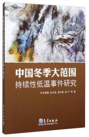 中国冬季大范围持续性低温事件研究