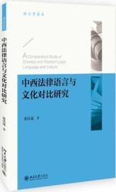 中西法律语言与文化对比研究
