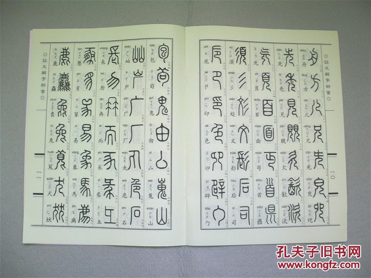 《说文解字五百四十部首大字指读课本》 篆体字,正体字,注音符号汉语