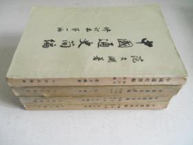 中国通史简编--【第1--3编】共四册