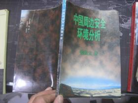 中国周边安全环境分析