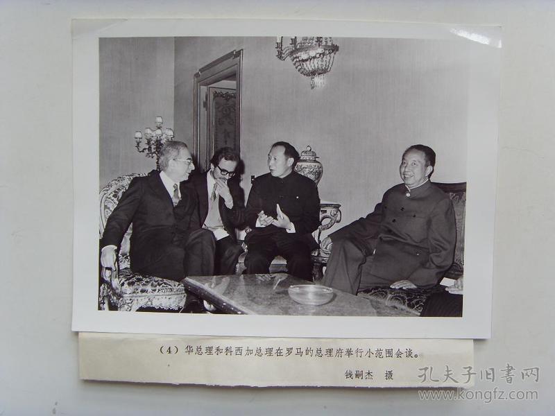 老照片:【※1979年,华国锋总理访问意大利----两国总理在总理府会谈※】