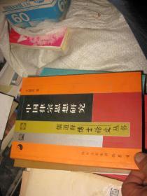 中国律宗思想研究