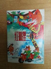 红狐狸兰溪