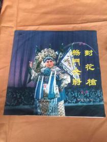 评剧: 杨门女将.对花枪 (33转黑胶唱片) 筱俊亭演唱