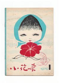《小花朵》(创刊号)【刊影欣赏】