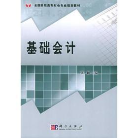 基础会计——全国高职高专财会专业规划教材