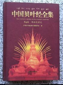 中国贝叶经全集(第1卷)