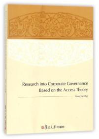 进入权:公司治理中的关键资源配置(英文)