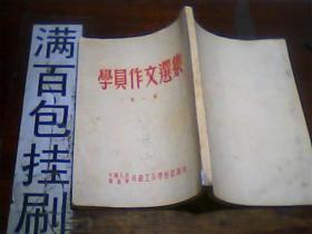 学员作文选集第一辑1955年 繁竖