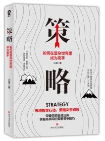 正版-策略:如何在复杂世界里成为高手