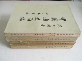 中国通史简编---【第1--3编】共四册