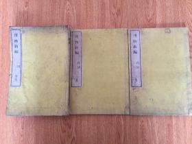 1874年和刻《博物新编》三册全,全汉文,木版画多