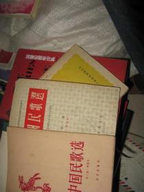 中国民歌选简谱版第一集  第二集