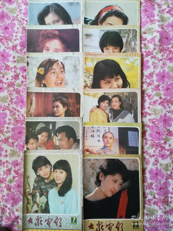 大众电影1985年(全年1一12期)