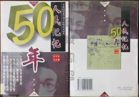 人民记忆50年1946-1996☆