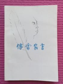 曾国藩传统文化思想研究