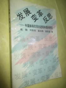 发展 变革 反思-中国体制改革的进程和趋向研究