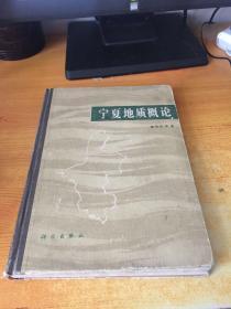 宁夏地质概论(16开硬精装)