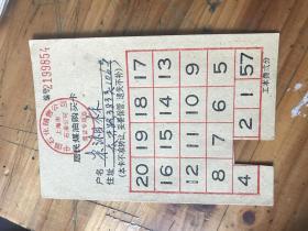 2758:上海市 居民煤油购买卡