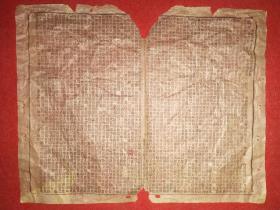 京报全录(光绪9年正月26日)——1张(35X27.5厘米)——张之洞奏山西票商隐匿赈款...张之洞奏为尊旨覆奏折