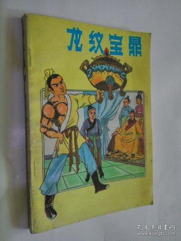 中国通史简编 修订本第三编 第二册