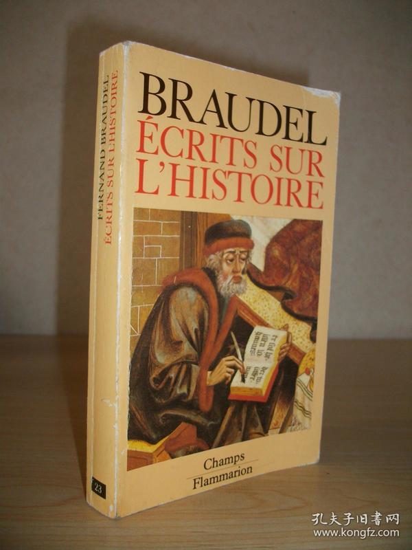【法语原版】布罗代尔《论历史》 Ecrits sur lhistoire