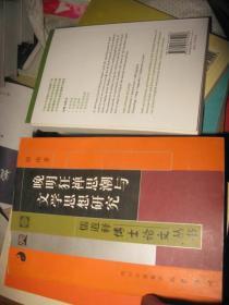 晚明狂禅思潮与文学思想研究