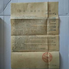 国营上海广播器材厰人民来信处理