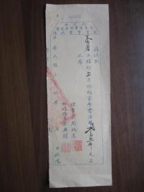 民国36年南京市水管商业同业公会收到养身工程行5月份经常会费法币二万五千元收据