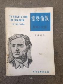杰克.伦敦短篇小说选【中英对照】【70年再版】