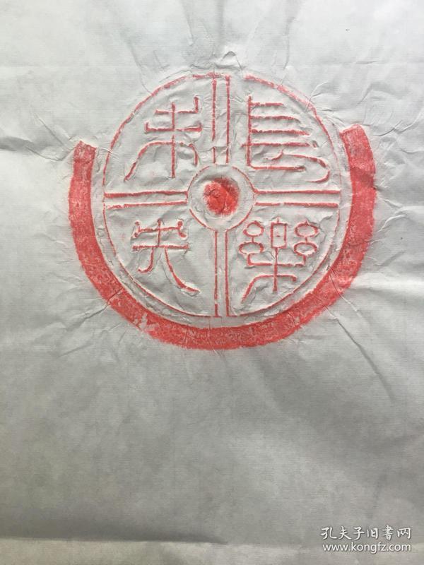 秦汉瓦当拓片……长乐未央瓦当拓片