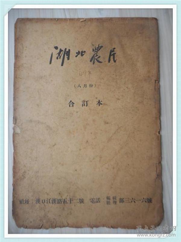 湖北农民 1949年8月份 合订本  含创刊号(湖北日报前身)
