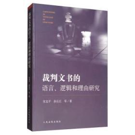 裁判文书的语言、逻辑和理由研究
