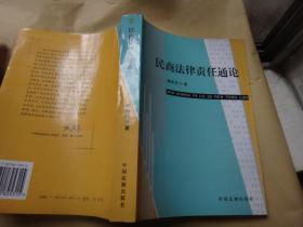 民商法律责任通论 樊成玮签名赠送本