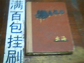 老笔记本 出海