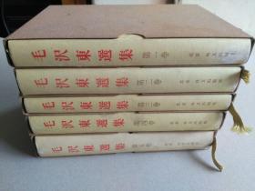 毛泽东选集(日文版)(1-5卷)精装