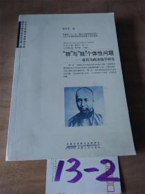 """""""群""""与""""独"""":个体性问题 康有为政治儒学研究.."""